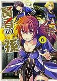 賢者の孫 (6) (角川コミックス・エース)