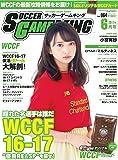SOCCER GAME KING (サッカーゲームキング) 2017年 06 月号 [雑誌]