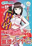 【電子版】電撃G's magazine 2019年11月号 [雑誌] (電撃G's magazine)