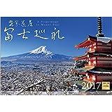 富士巡礼 (日本一美しい富士の四季) 2017年 カレンダー 壁掛け A-3 【使用サイズ:594×420mm】