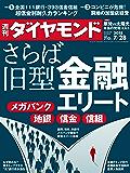 週刊ダイヤモンド 2018年7/28号 [雑誌]