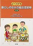 よくわかる暮らしのなかの食品添加物 第4版