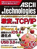 月刊アスキードットテクノロジーズ 2010年10月号 [雑誌] (月刊ASCII.technologies)