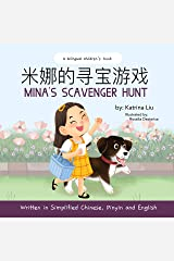 Mina's Scavenger Hunt (written in Simplified Chinese, Pinyin and English): a bilingual children's book Kindle Edition