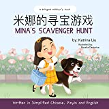Mina's Scavenger Hunt (Bilingual Chinese with Pinyin and English - Simplified Chinese Version): A Dual Language Children's Bo