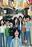 復刊 ロック画報 はちみつぱい特集 (ele-king books)
