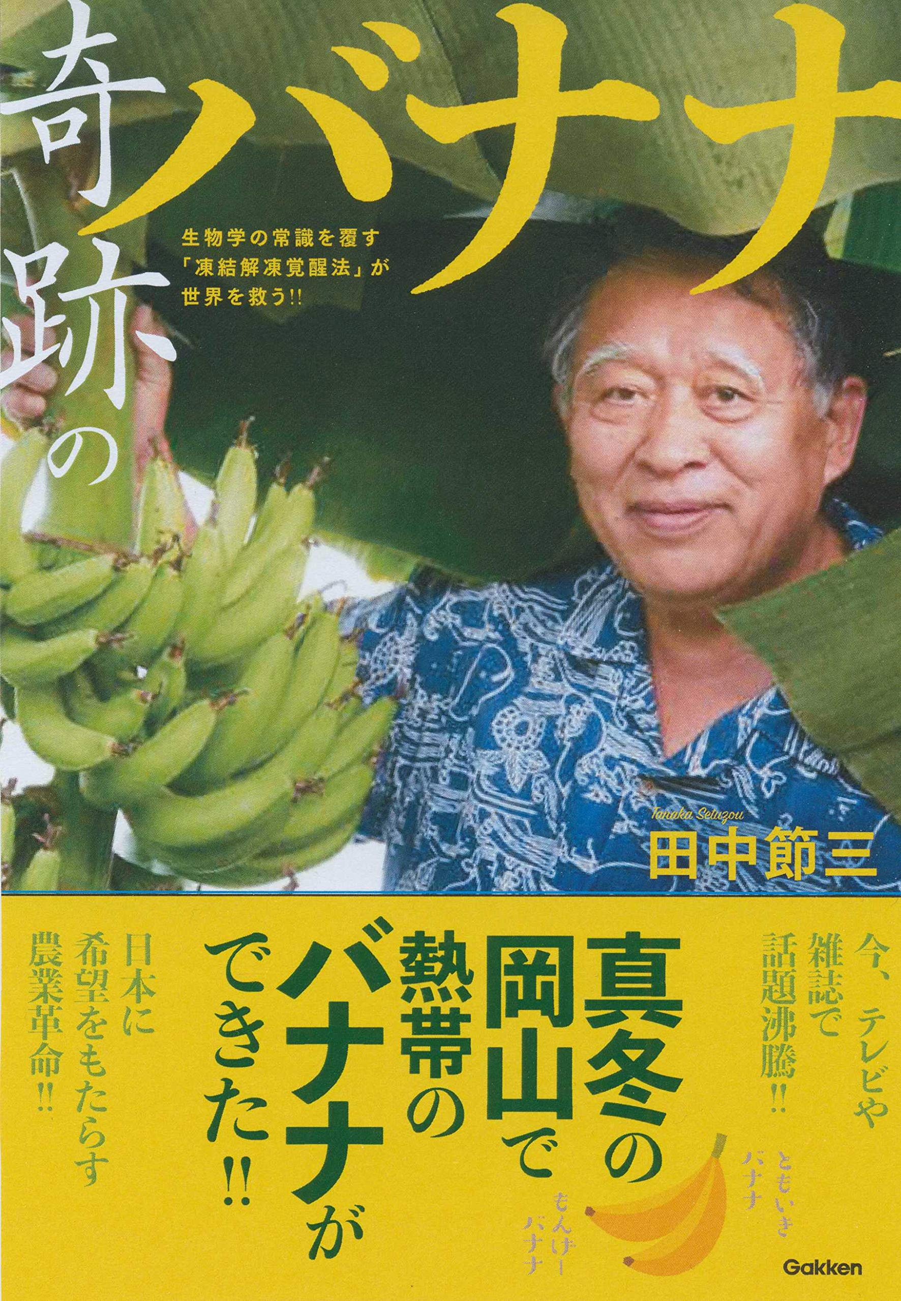 ーバナナ もん げ