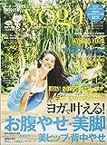 ヨガジャーナル日本版 VOL.47 (saita mook)