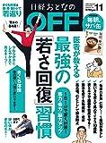 日経おとなのOFF 2018年 11 月号