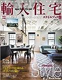 輸入住宅スタイルブック VOL.15 (NEKO MOOK)