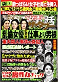 週刊実話ザ・タブー 2019年 7/6 号 [雑誌]: 週刊実話 増刊