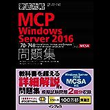 太平洋諸島差し引く猛烈なMCP教科書 Windows Server 2012 (試験番号:70-411)[R2対応版]