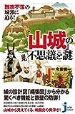 難攻不落の城郭に迫る!  『山城』の不思議と謎 (じっぴコンパクト新書)