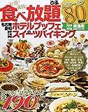 食べ放題ホテルブッフェ&スイーツバイキング 2015~2016 東海版 (ぴあMOOK中部)