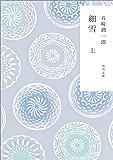 新装版 細雪 上 (角川文庫)