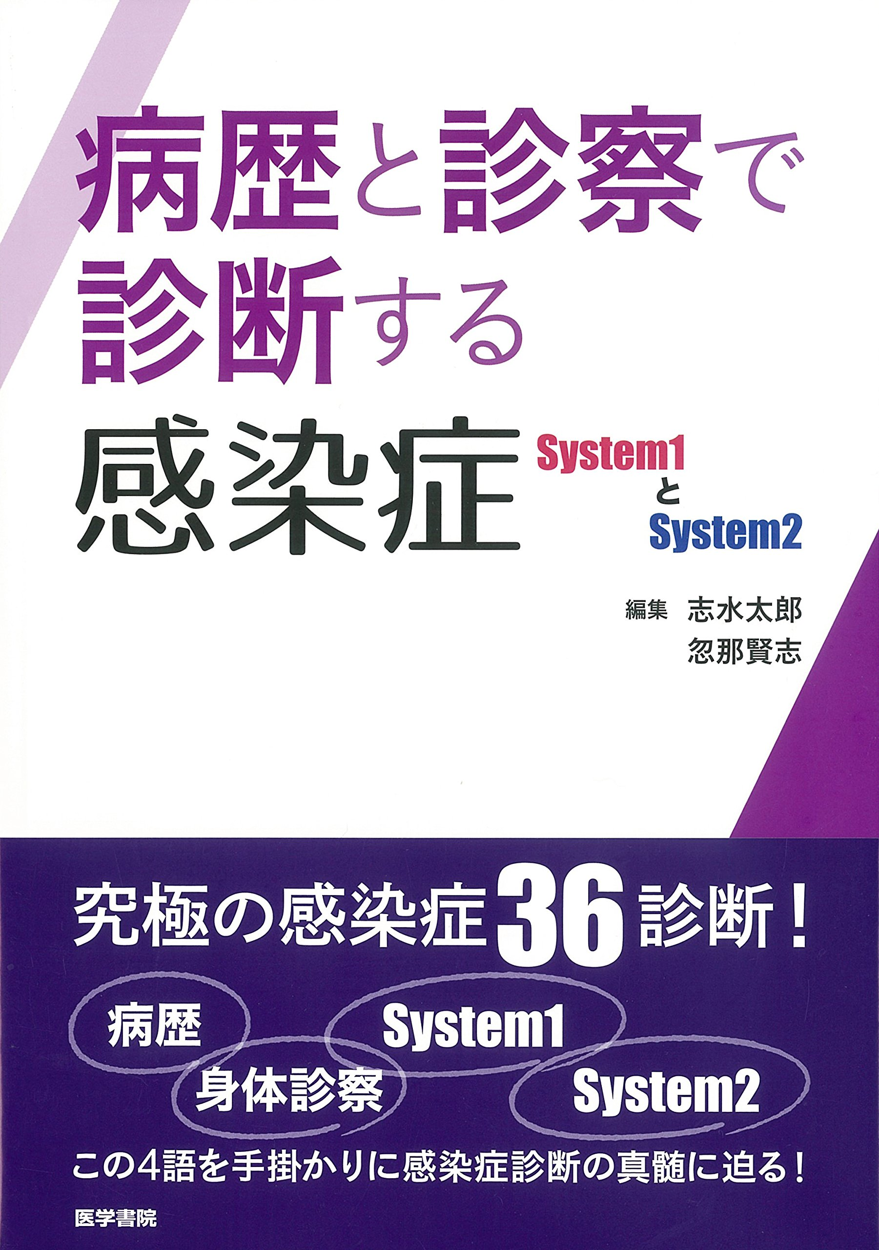 病歴と診察で診断する感染症 system1とsystem2 志水太郎 忽那賢志