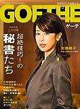 GOETHE(ゲーテ) 2017年 02 月号 [雑誌]