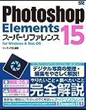 Photoshop Elements 15 スーパーリファレンス for Windows&Mac OS
