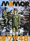 MAMOR(マモル) 2018年 04 月号 [雑誌]