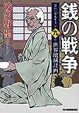 銭の戦争〈第9巻〉世界壊滅計画 (ハルキ文庫)