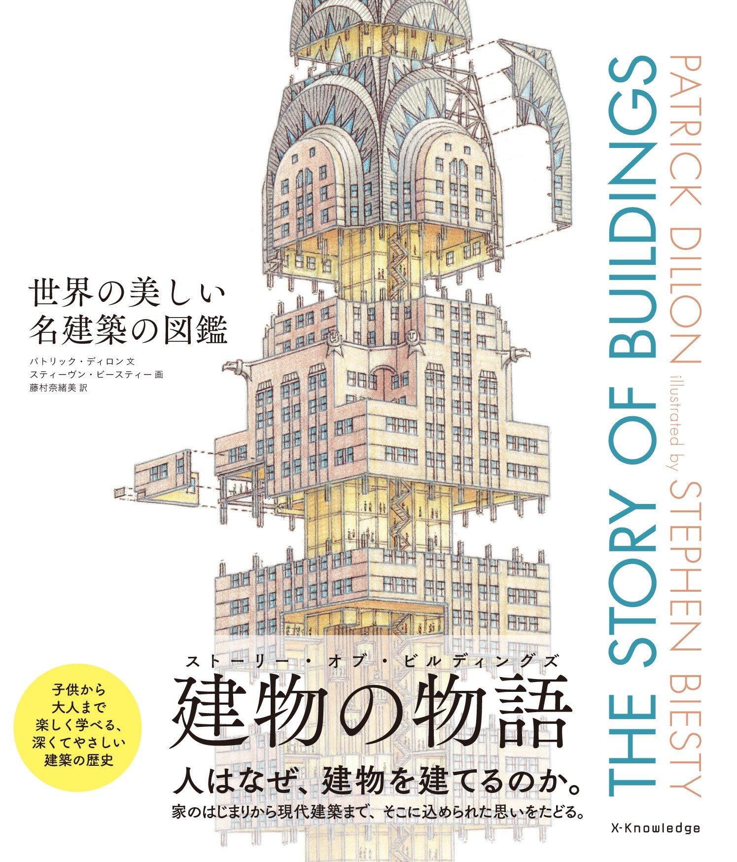 世界の美しい名建築の図鑑 THE STORY OF BUILDINGS