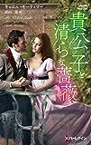 貴公子と清らな薔薇 (ハーレクイン・ヒストリカル・スペシャル)