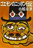 ゴエモンのニッポン日記 (角川文庫)