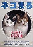 ネコまる 夏秋号 Vol.30 (タツミムック)