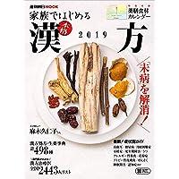 家族ではじめる 本格漢方 2019 (週刊朝日ムック)