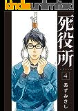 死役所 4巻: バンチコミックス