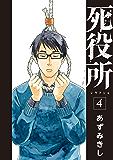 死役所 4巻 (バンチコミックス)