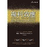 複利效應: 6步驟引爆收入、生活和各項成就倍數成長 (Traditional Chinese Edition)