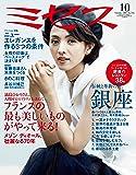 ミセス 2017年 10月号 (雑誌)
