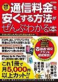通信料金を安くする方法がぜんぶわかる本 2016年最新版 (洋泉社MOOK)