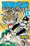 ドカベン ドリームトーナメント編 13 (少年チャンピオン・コミックス)