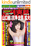 週刊実話 12月27日号 [雑誌]