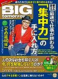 BIGtomorrow (ビッグトゥモロウ) 2017年12月号 [雑誌]