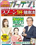 NHKガッテン! 2019年 春号 [雑誌]