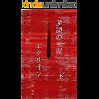 gekirinnouyokuekurionge (Japanese Edition)