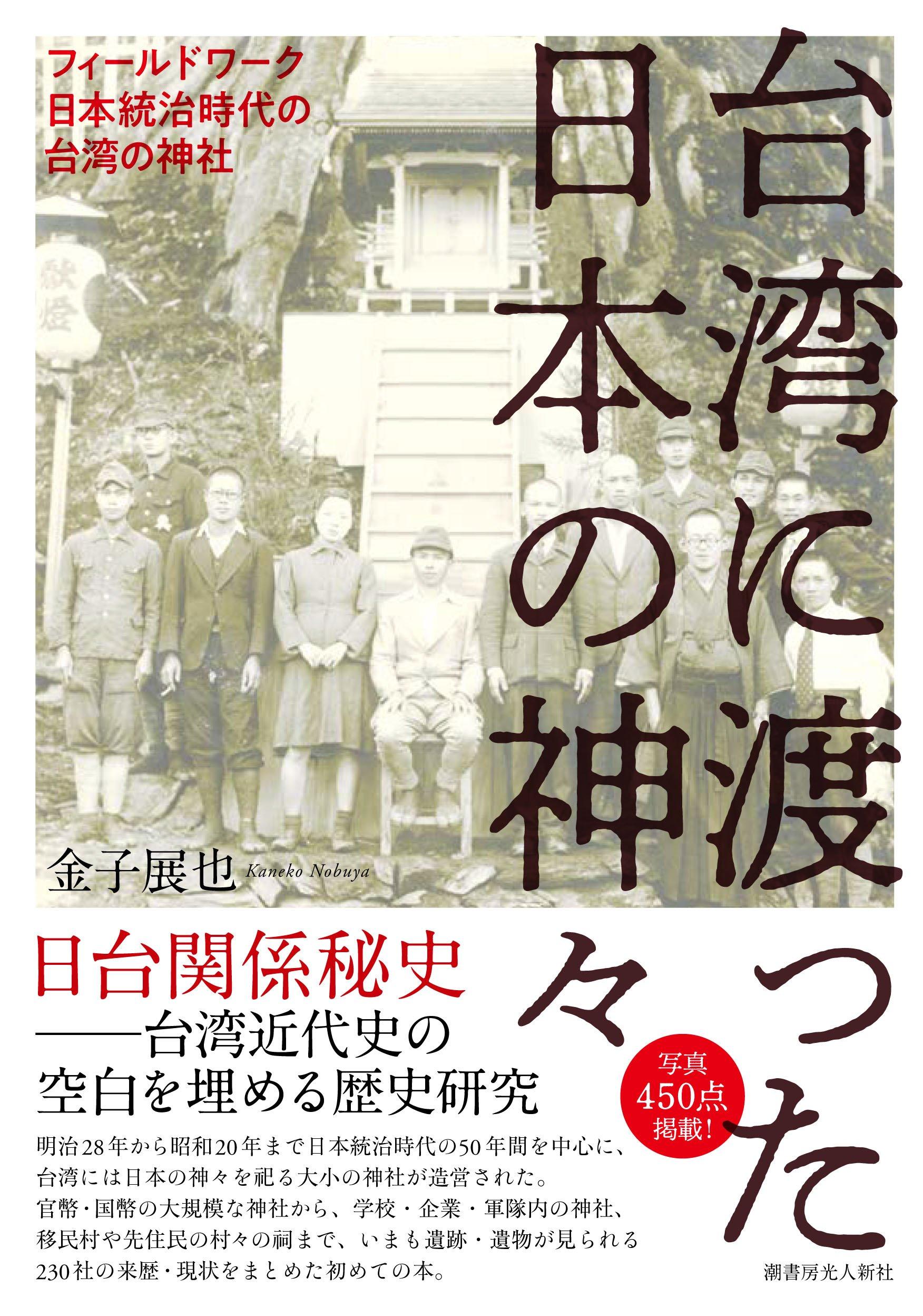 台湾に渡った日本の神々 | 金子...