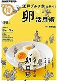 江戸グルメ本に学べ! 万能 卵活用術 (NHKまる得マガジン)