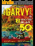 ガルヴィ 2019年10月号 [雑誌]