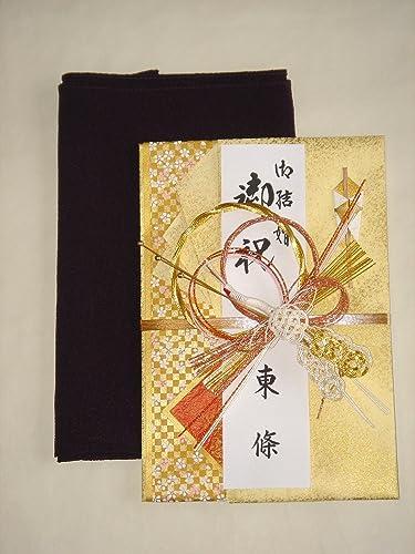 【祝儀袋】【大判】ご結婚お祝い金封 風呂敷ふくさ付き 15cm×22cm 【代筆無料】