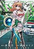 魔法少女特殊戦あすか(2) (ビッグガンガンコミックス)