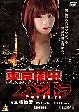 東京闇虫パンドラ [DVD]