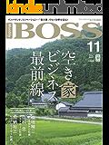 BOSS(月刊ボス) - 経営塾 2017年11月号 (2017-09-22) [雑誌]
