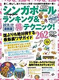 地球の歩き方MOOK シンガポール ランキング&マル得テクニック! 2018-2019