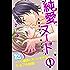 純愛ヌード プチデザ(1) (デザートコミックス)