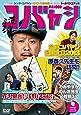 漫道コバヤシ 巻三 [DVD]