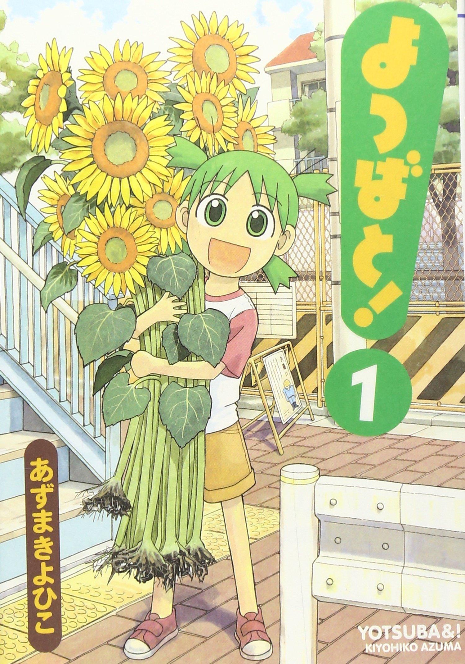 よつばと!(1) (電撃コミックス) | あずま きよひこ |本 | 通販 | Amazon